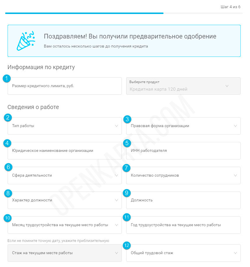 Кредитная карта Открытие 120 дней без процентов: условия, отзывы клиентов, как оформить онлайн
